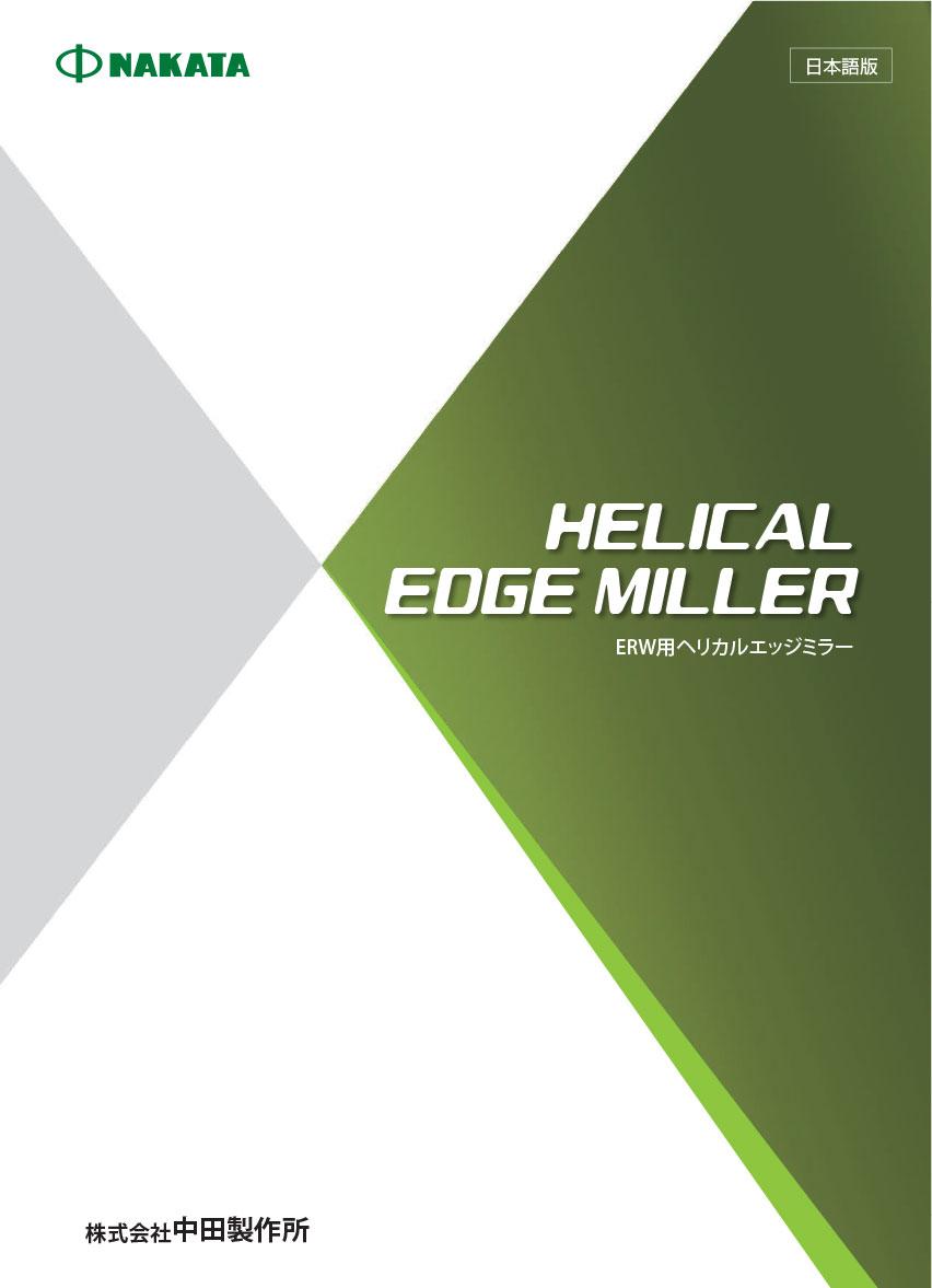 ヘリカルエッジミラー