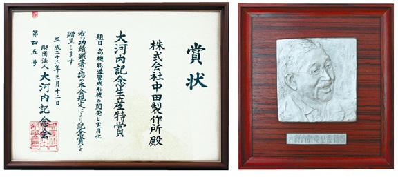 大河内記念生産特賞(56回)を受賞