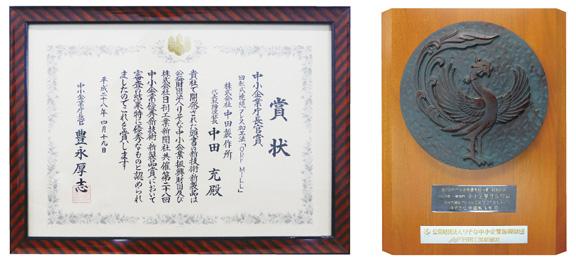 「中小企業庁長官賞」を受賞